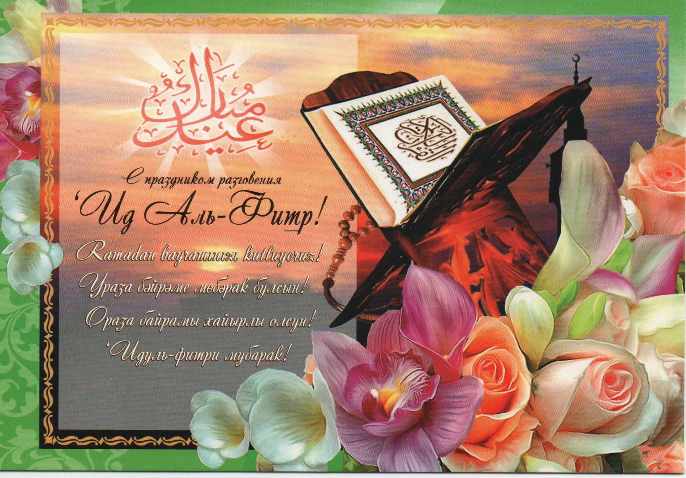 Открытки с днем мусульман, милой