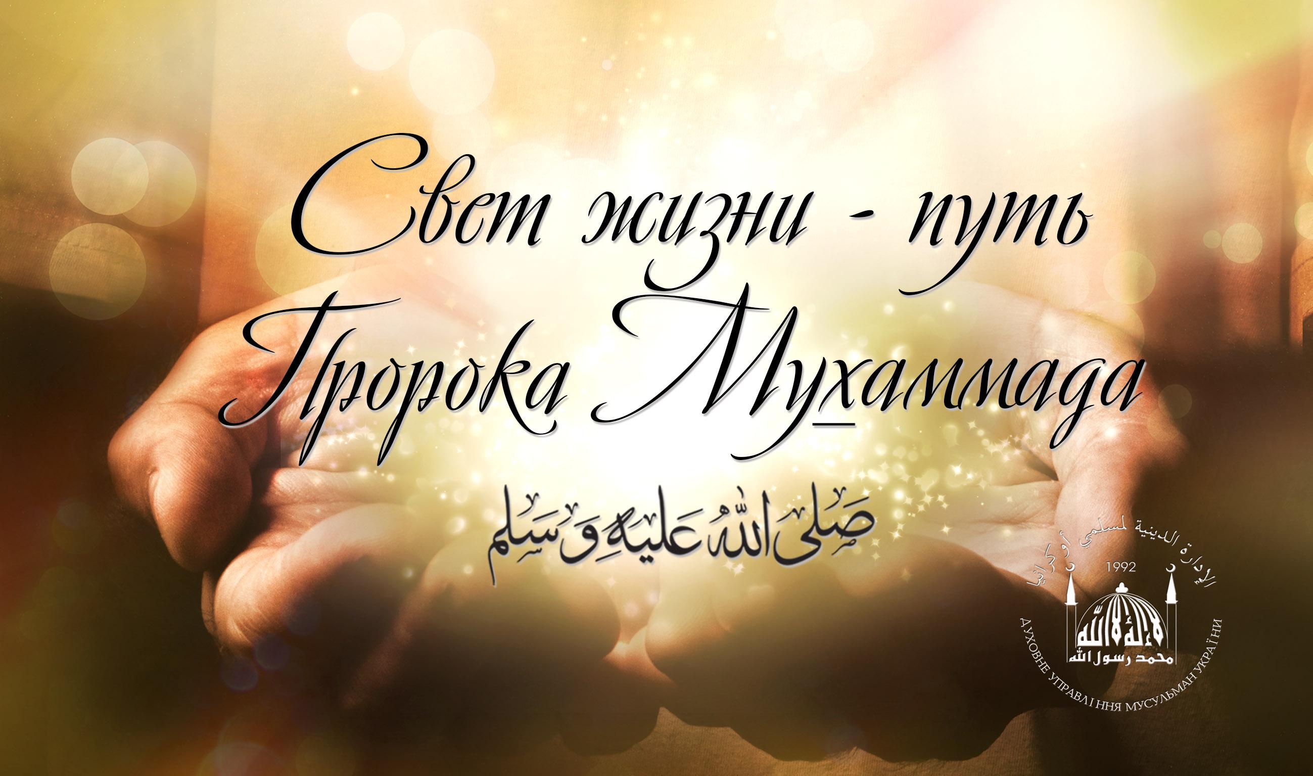 Пророк мухаммед картинки поздравления